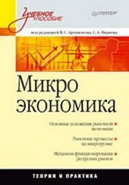 Микроэкономика: Учебное пособие ISBN 978-5-388-00689-9