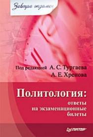 Политология: ответы на экзаменационные билеты ISBN 978-5-388-00691-2
