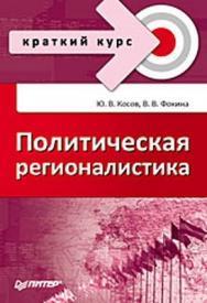 Политическая регионалистика. Краткий курс ISBN 978-5-388-00694-3