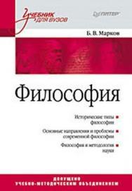 Философия. Учебник для вузов ISBN 978-5-388-00695-0