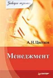 Менеджмент. Завтра экзамен ISBN 978-5-388-00733-9