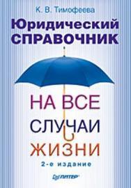 Юридический справочник на все случаи жизни. 2-е издание ISBN 978-5-388-00744-5