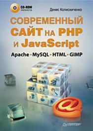 Современный сайт на РНР и JavaScript ISBN 978-5-388-00747-6