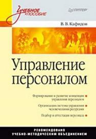 Управление персоналом: Учебное пособие ISBN 978-5-388-00843-5