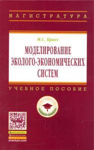 Моделирование эколого-экономических систем ISBN 978-5-16-006597-7