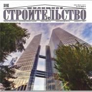 Жилищное строительство №1-2 2021 ISBN 0044-4472_01_2021