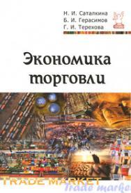 Экономика торговли ISBN 978-5-91134-485-6