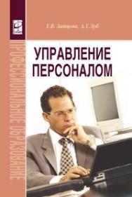 Управление персоналом ISBN 978-5-8199-0262-2