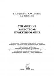 Управление качеством: проектирование ISBN 978-5-91134-780-2