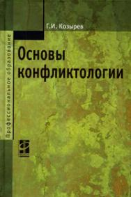 Основы конфликтологии ISBN 978-5-8199-0430-5