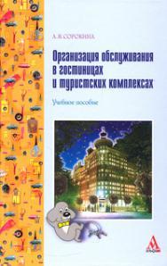 Организация обслуживания в гостиницах и туристских комплексах ISBN 978-5-98281-068-7
