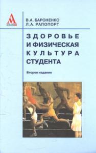 Здоровье и физическая культура студента ISBN 978-5-98281-157-8