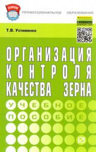 Организация контроля качества зерна ISBN 978-5-369-01313-7