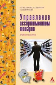 Управление ассортиментом товаров ISBN 978-5-98281-374-9
