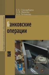 Банковские операции ISBN 978-5-8199-0578-4