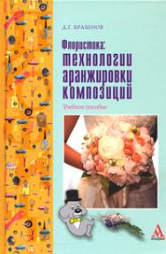 Флористика: технологии аранжировки композиций ISBN 978-5-98281-381-7