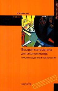 Высшая математика для экономистов: теория пределов и приложения ISBN 978-5-9776-0307-2