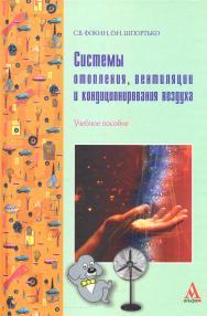 Системы отопления, вентиляции и кондиционирования воздуха: устройство, монтаж и эксплуатация ISBN 978-5-98281-170-7