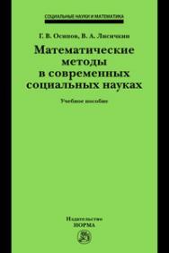 Математические методы в современных социальных науках ISBN 978-5-91768-470-3