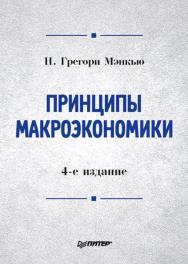 ПРИНЦИПЫ МАКРОЭКОНОМИКИ ISBN 978-5-459-00903-3