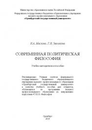 Современная политическая философия ISBN 4605_20140609