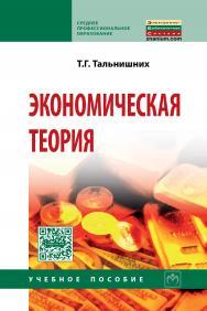 Экономическая теория ISBN 978-5-16-009886-9