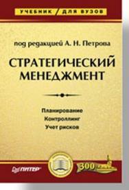 Стратегический менеджмент: Учебник для вузов (старая обложка) ISBN 978-5-469-00163-8