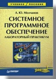 Системное программное обеспечение. Лабораторный практикум ISBN 5-469-00391-4