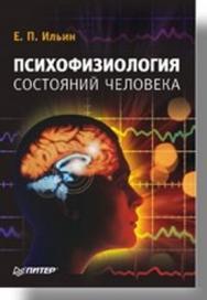 Психофизиология состояний человека ISBN 5-469-00446-5