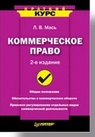 Коммерческое право. Краткий курс. 2-е изд. ISBN 5-469-00530-5