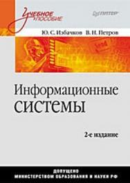 Информационные системы: Учебник для вузов. 2-е изд. ISBN 978-5-469-00641-1