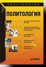 Политология. Хрестоматия ISBN 5-469-00652-2