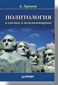 Политология в схемах и комментариях ISBN 5-469-00708-1