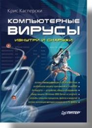 Компьютерные вирусы изнутри и снаружи ISBN 5-469-00982-3