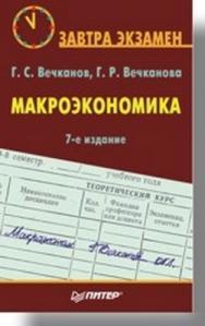 Макроэкономика. Завтра экзамен. 7-е изд. ISBN 978-5-469-01012-8