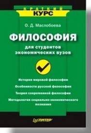 Философия для студентов экономических вузов. Краткий курс ISBN 5-469-01091-0