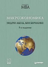 Макроэкономика. 5-е изд. ISBN 978-5-469-01110-1