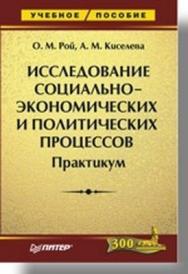 Исследование социально-экономических и политических процессов: Практикум ISBN 5-469-01428-2