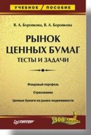 Рынок ценных бумаг: тесты и задачи ISBN 5-469-01566-1