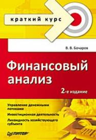 Финансовый анализ. Краткий курс. 2-е изд. ISBN 978-5-469-01726-4