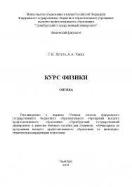Курс физики. Оптика ISBN 4721_20140630