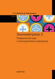 Эконометрика - 2: продвинутый курс с приложениями в финансах ISBN 978-5-9776-0333-1