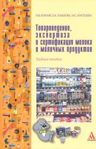 Товароведение, экспертиза и сертификация молока и молочных продуктов ISBN 978-5-98281-184-4