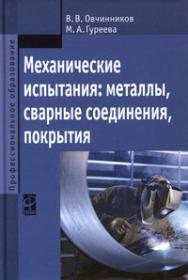 Механические испытания: металлы, сварные соединения, покрытия ISBN 978-5-8199-0619-4
