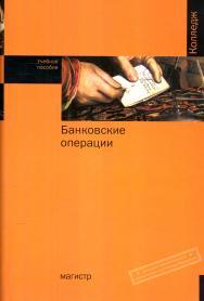 Банковские операции ISBN 978-5-9776-0007-1