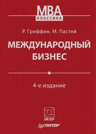 Международный бизнес ISBN 978-5-496-02333-7