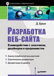 Разработка веб-сайта. Взаимодействие с заказчиком, дизайнером и программистом ISBN 978-5-49807-052-0