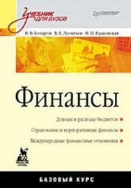 Финансы: Учебник для вузов ISBN 978-5-49807-115-2