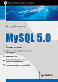 MySQL 5.0. Библиотека программиста ISBN 978-5-49807-135-0