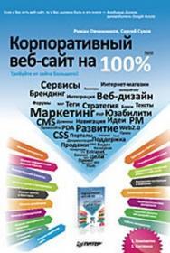Корпоративный веб-сайт на 100 %. Требуйте от сайта большего! ISBN 978-5-49807-173-2